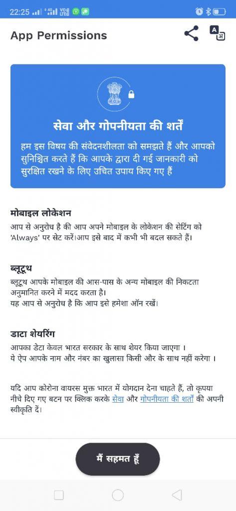 rules of arogya setu