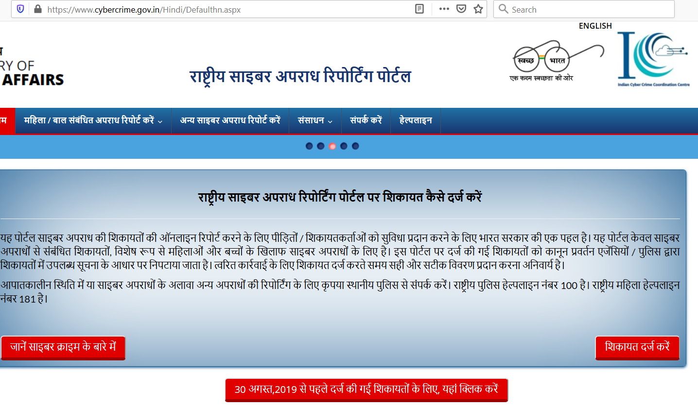 cyber-crime-website-in-hindi